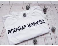 """Футболка с вышивкой """"Питерская аферистка"""" белая"""