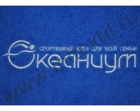 "Вышивка логотипа ""Океаниум"" на полотенцах и халатах"