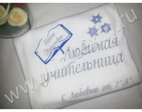 """Плед флисовый с вышивкой """"Любимая учительница, снежинки"""""""