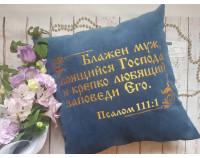 """Христианская декоративная подушка """"Псалом 111:1"""""""