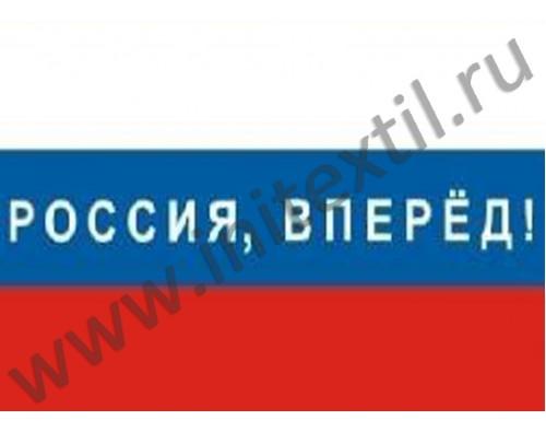 "Полотенце махровое ""Россия, вперёд!"""