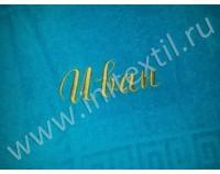 Полотенце с вышивкой бирюза